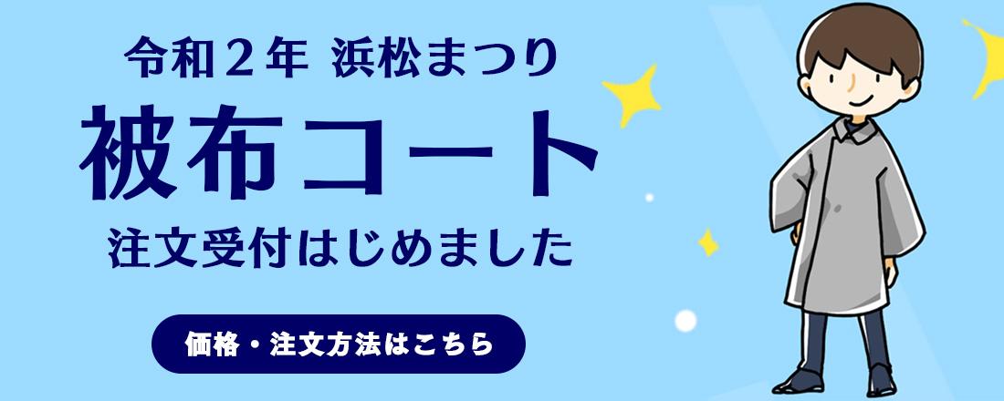 令和2年の浜松祭り被布コート注文方法