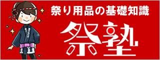 お祭り用品のノウハウまとめサイト【祭塾】