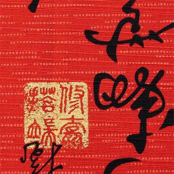 文字金印 赤