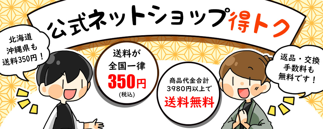 公式ネットショップなら送料は日本全国一律350円。3,980円以上のお買い上げで送料無料。