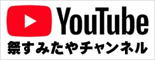 YouTube 祭すみたや動画チャンネル