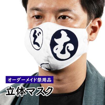 特注 立体マスク
