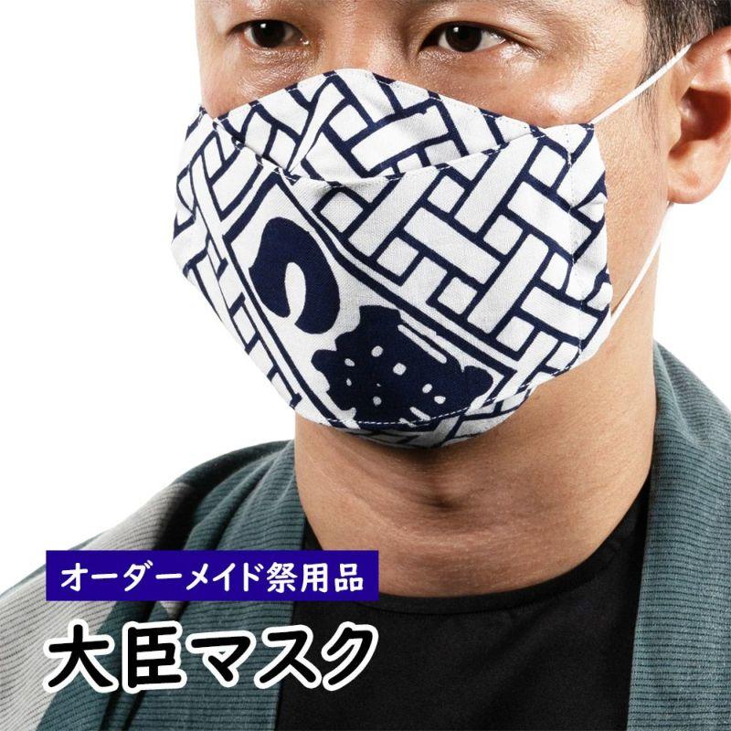 大臣マスク縫製