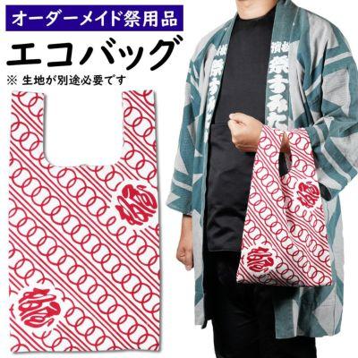エコバッグ縫製