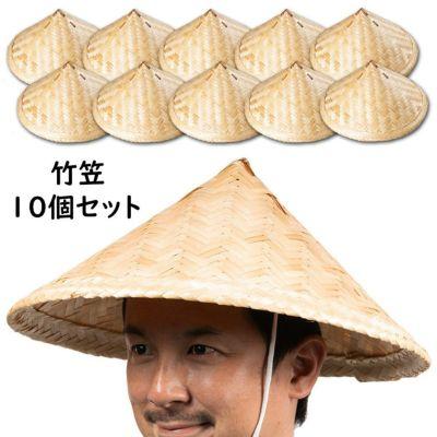 竹笠 10個セット